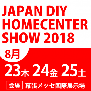 JAPAN DIY HOMECENTER SHOW2018